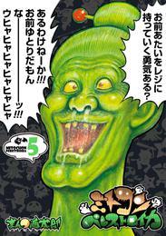 ミトコンペレストロイカ 5巻 漫画