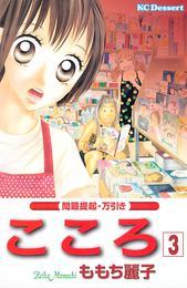 こころ(3) 漫画