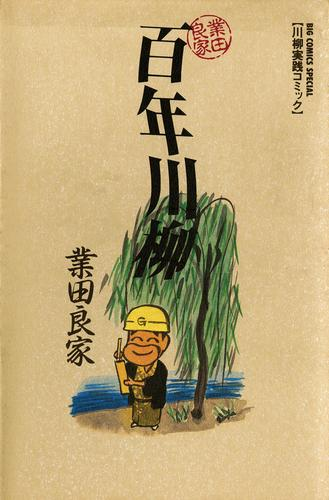 百年川柳 漫画