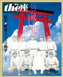 the座 10号 闇に咲く花(1987) 漫画