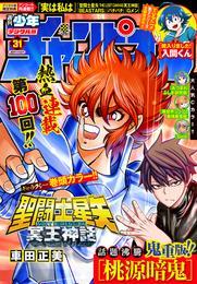 週刊少年チャンピオン2021年31号