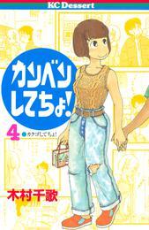カンベンしてちょ!(4) 漫画