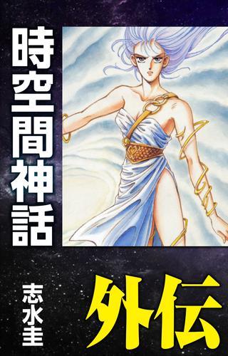 時空間神話外伝 -ディルムン伝説- 漫画