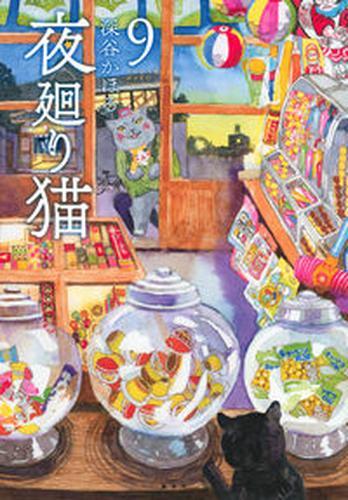 夜廻り猫 (1-3巻 最新刊) 漫画
