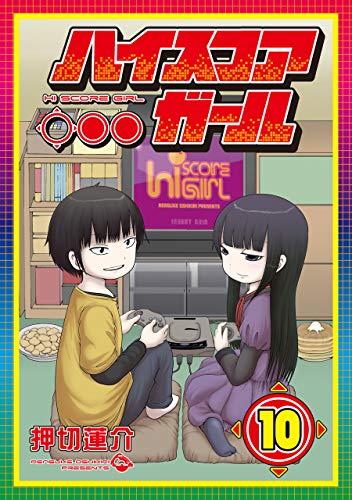 ハイスコアガール(1-10巻 全巻) 漫画