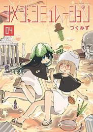シメジ シミュレーション (1-2巻 最新刊)