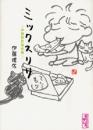 ミックスリサ 〜伊藤理佐傑作集〜 [文庫版] 漫画