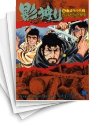 【中古】影狩り [文庫版] (1-10巻) 漫画