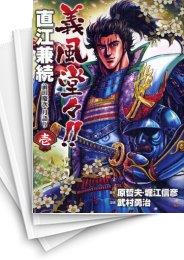 【中古】義風堂々!!直江兼続 月語り (1-9巻) 漫画