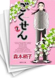 【中古】ごくせん [文庫版] (1-11巻) 漫画