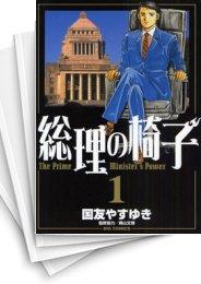 【中古】総理の椅子 (1-9巻) 漫画