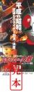 【映画前売券】平成ライダー対昭和ライダー 仮面ライダー大戦 feat.スーパー戦隊 / 一般(大人) 漫画