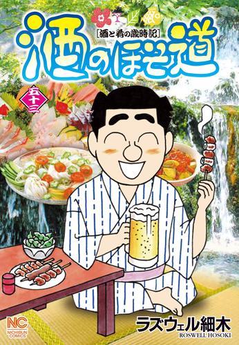 酒のほそ道 (1-47巻 最新刊) 漫画