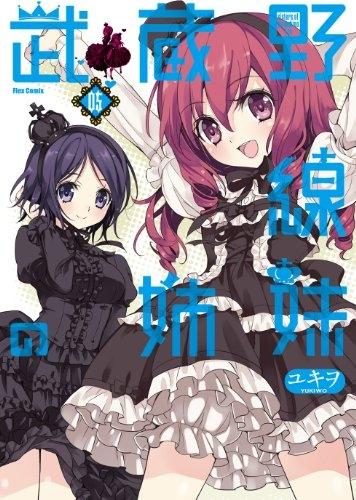 武蔵野線の姉妹 (1-5巻 最新刊) 漫画