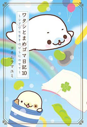 ワタシとまめゴマ日記 (1-10巻 全巻) 漫画
