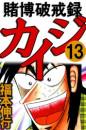 賭博破戒録カイジ 13 冊セット全巻 漫画