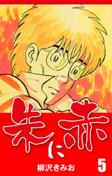 朱に赤 5 冊セット全巻 漫画