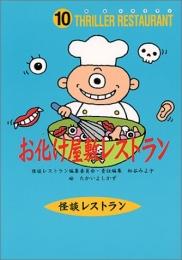【児童書】お化け屋敷レストラン