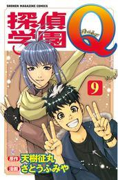 探偵学園Q(9) 漫画