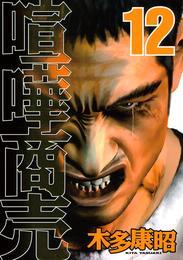 喧嘩商売(12) 漫画