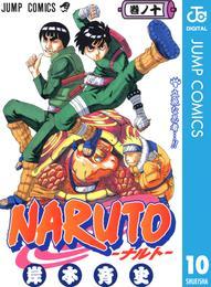 NARUTO―ナルト― モノクロ版 10 漫画