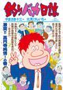 釣りバカ日誌(96) 漫画