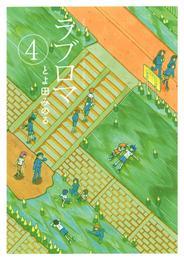 ラブロマ 新装版(4) 漫画