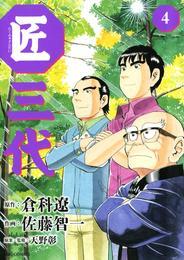 匠三代(4) 漫画
