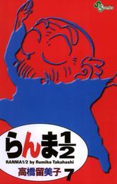 らんま1/2〔新装版〕(7) 漫画