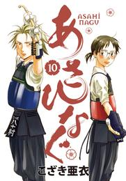 あさひなぐ(10) 漫画