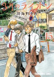 3月のライオン 15 冊セット 最新刊まで