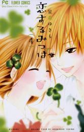 恋するみつば(4) 漫画