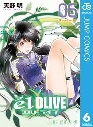 エルドライブ【elDLIVE】 6 漫画