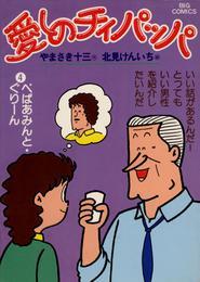 愛しのチィパッパ(4) 漫画