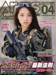 月刊アームズマガジン2016年4月号 漫画