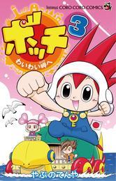 ボッチ わいわい岬へ(3) 漫画