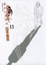ホムンクルス(11) 漫画