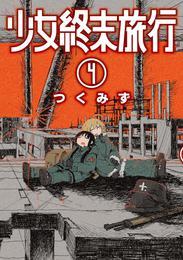 少女終末旅行 4巻 漫画