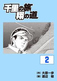 千里の旅 翔の道 2 漫画