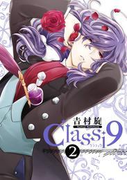 Classi9 (2) 漫画
