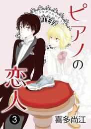 花丸漫画 ピアノの恋人 第3話 漫画