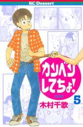カンベンしてちょ!(5) 漫画