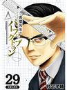 真壁先生のパーフェクトプラン【分冊版】29話 漫画