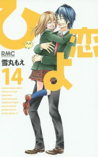 ひよ恋 (1-14巻 全巻) 漫画