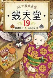 【児童書】ふしぎ駄菓子屋 銭天堂 (全15冊)