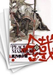 【中古】PEACE MAKER 鐵 (1-14巻) 漫画