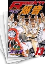 【中古】Rock'n 爆音 [ コール ] (1-13巻) 漫画