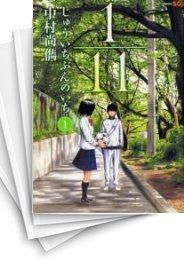 【中古】1/11 じゅういちぶんのいち(1-9巻) 漫画