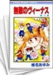 【中古】無敵のヴィーナス (1-4巻) 漫画