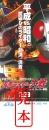 【映画前売券】平成ライダー対昭和ライダー 仮面ライダー大戦 feat.スーパー戦隊 / 小人(子供) 漫画